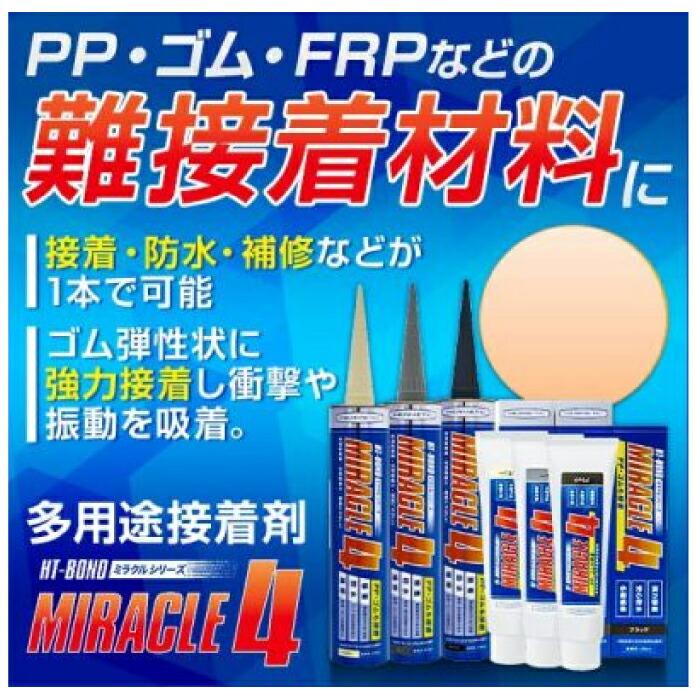 ミラクル4 Miracle4-PP ヘルメチック チューブ 135ml 12本/箱 HT-BOND 接着 防水 補修 グレー アイボリー ブラック