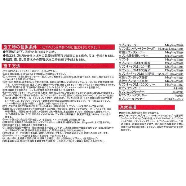 セブンSネオシーラー セブンケミカル 3.13kgセット 下塗り塗料 2液