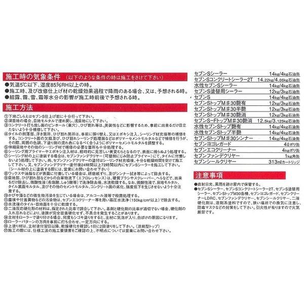 セブンSネオシーラー セブンケミカル 12.5kgセット 下塗り塗料 2液