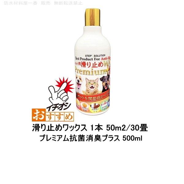 滑り止めワックス 簡単 フローリング ペット用 犬 獣医師推奨 プレミアム抗菌消臭プラス 500ml 50m2/30畳 STEPSOLUTION