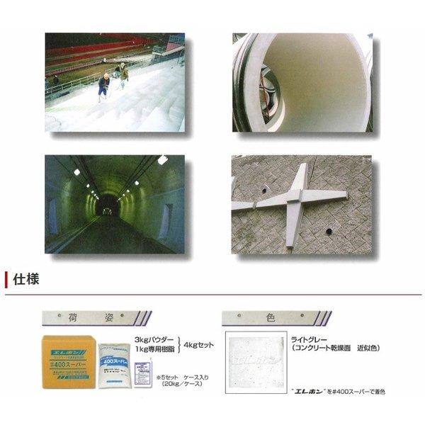 エレホン#400スーパー 20kg/箱 4kg (3kg パウダー 1kg専用樹脂 X5セット) コンクリート保護美装用 塗料 エレホン化成工業