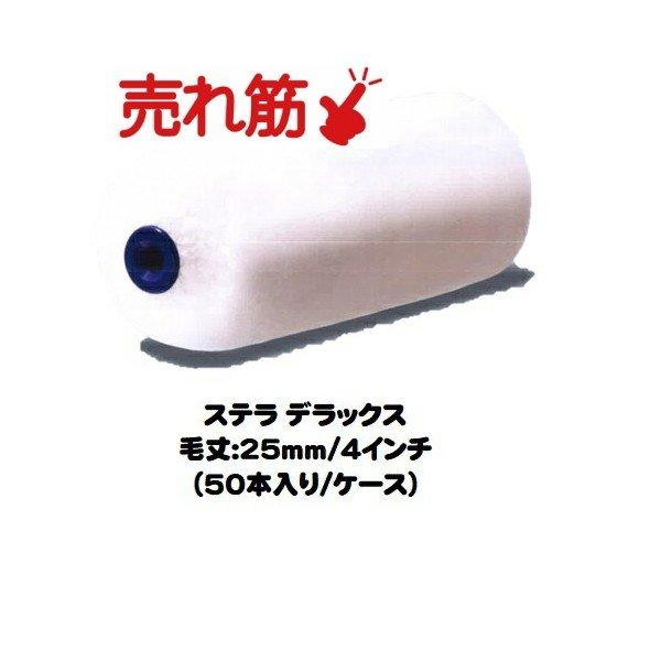 ステラデラックス pia ローラー 50本入/箱 4インチ 5mm 13mm 20mm 25mm ピーアイエー 美粧仕上げ