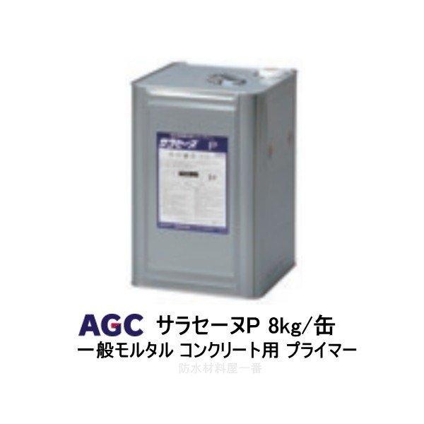 サラセーヌP プライマー AGCポリマー建材 8kg/缶 1液 溶剤 モルタル コンクリート用 ウレタン塗膜防水