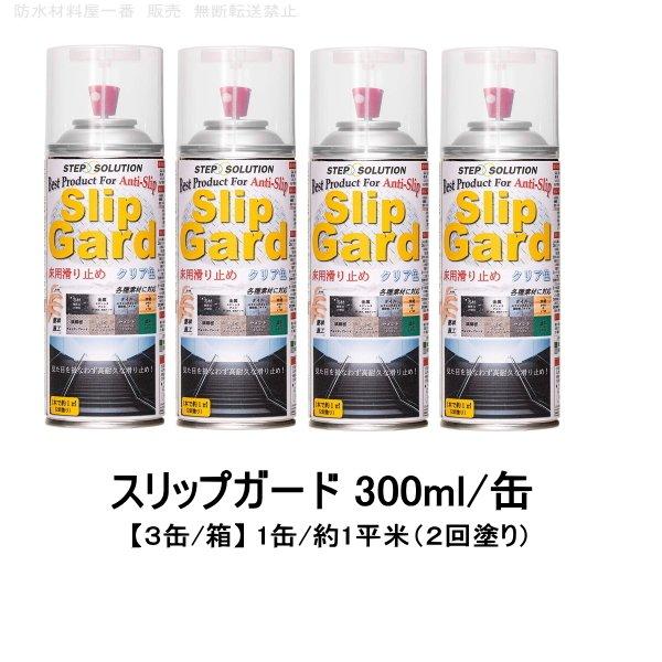 滑り止めスプレー スリップガード すべり止め 床用 クリア色 300ml/缶 4缶/箱 1m2/缶 石材 タイル 塗床 STEPSOLUTION