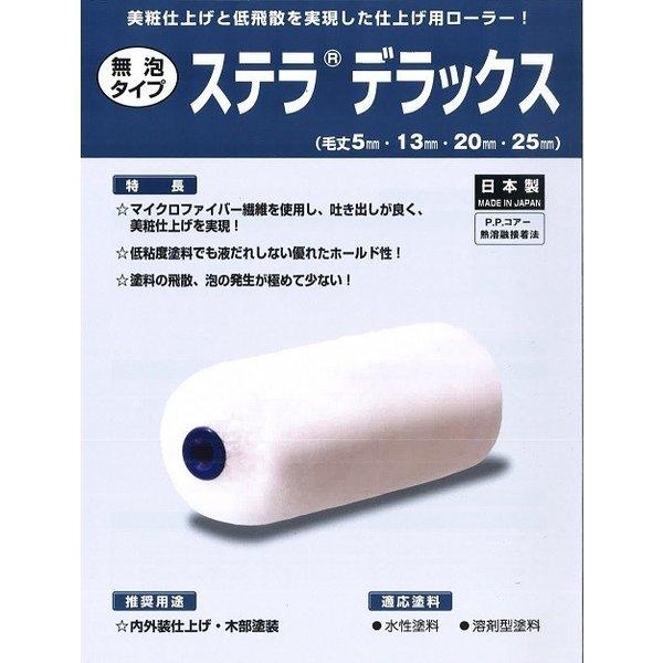 pia ステラデラックス ローラー 50本入/箱 6インチ 5mm 13mm 20mm 25mm ピーアイエー マイクロファイバーローラー