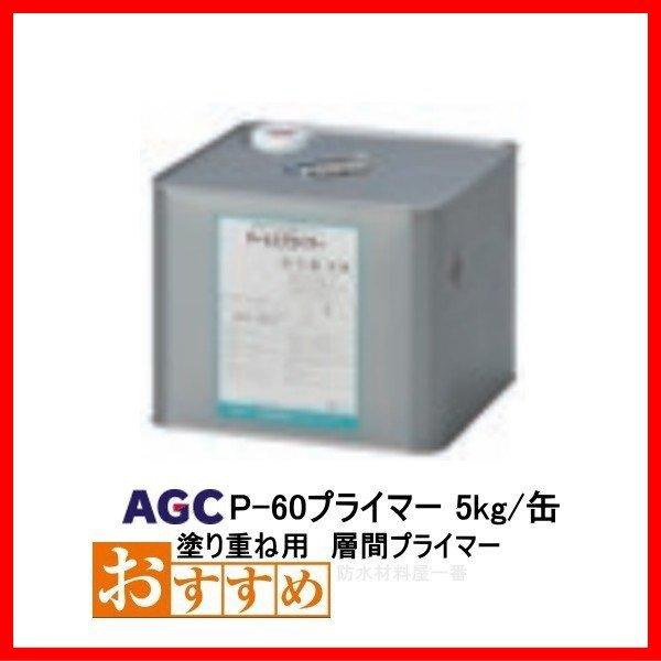 サラセーヌP-60 プライマー AGCポリマー建材 5kg/缶 層間プライマー 塗り重ね用 1液 溶剤 ウレタン塗膜防水
