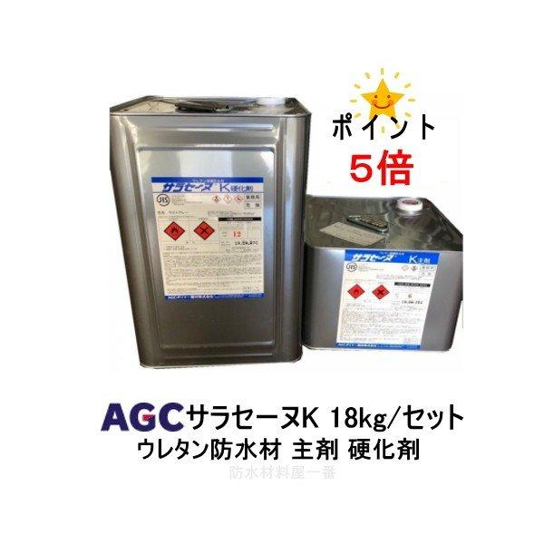 ポイント5倍還元 サラセーヌK ウレタン防水 AGCポリマー建材 18kgセット ウレタン塗膜防水 2液 溶剤 中塗り材