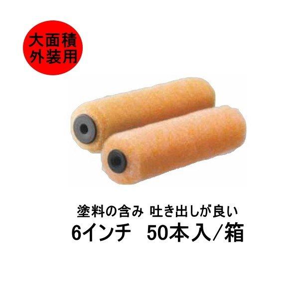 pia 金太郎 ローラー 50本入/箱 6インチ 毛丈 14mm 20mm 25mm 30mm スモールハンドル 大面積 外装用