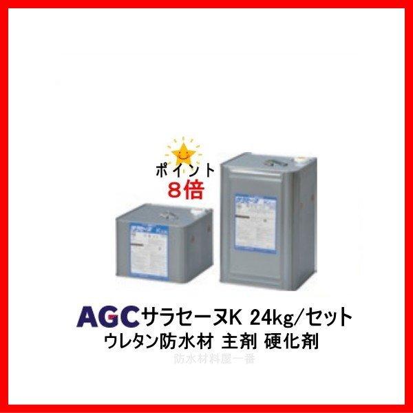 ポイント8倍還元 サラセーヌK ウレタン防水 AGCポリマー建材 24kgセット ウレタン塗膜防水 2液 溶剤 中塗り材