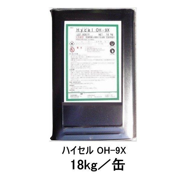 ハイセル OH-9X 18kg/缶 親水性ポリウレタン樹脂止水剤 漏水止水 速硬化型 エレホン化成工業