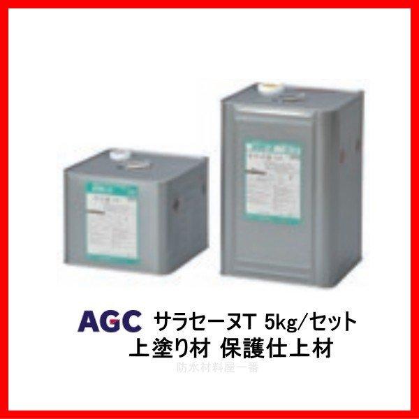 サラセーヌT トップ ウレタン防水 上塗り材 5kgセット AGCポリマー建材 2液 溶剤