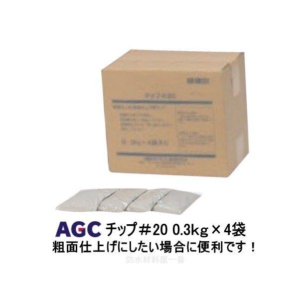 チップ#20 防水 サラセーヌ 1.2kg/箱 AGCポリマー建材 ウレタン塗膜防水 ウレタン防水 粗面仕上げ