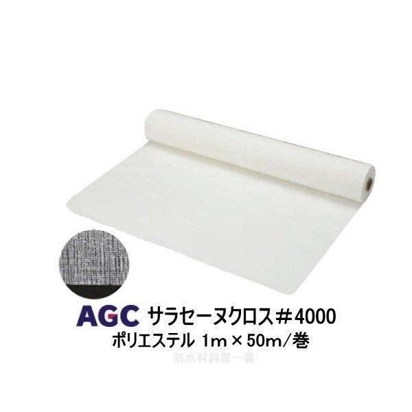 サラセーヌクロス#4000 補強布 ポリエステル 1m×50m/巻 AGCポリマー建材 補強用クロス