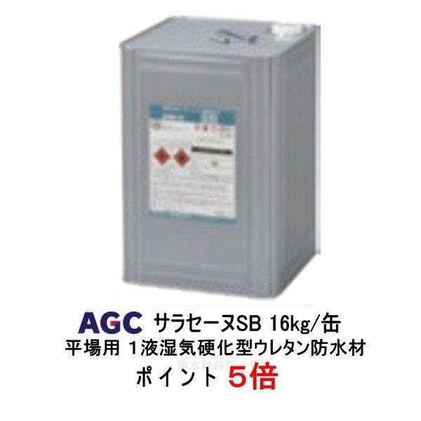 ポイント5倍還元 サラセーヌSB 一液ウレタン 環境対応型 平場用 JIS認定品 16kg AGCポリマー建材 サラセーヌ 1液湿気硬化型