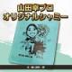 BOWL ARROW 山田幸プロオリジナルシャミー【数量限定】