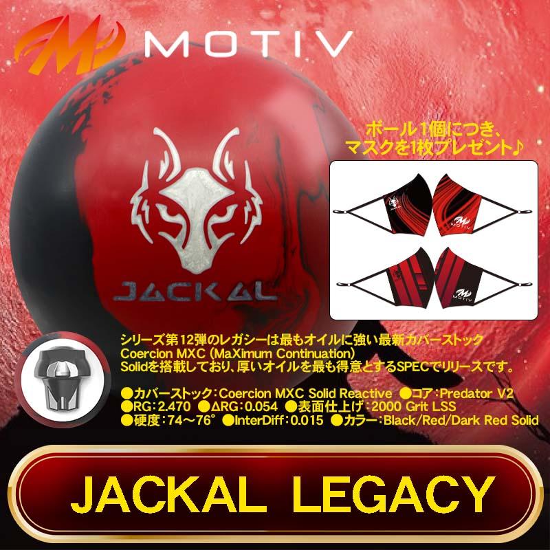 ★数量限定レアマスク付き★MOTIV JACKAL LEGACY ジャッカル・レガシーwithジャッカルマスク