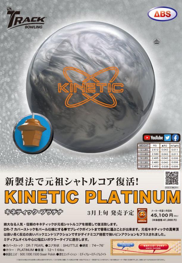 TRACK KINETIC PLATINUM