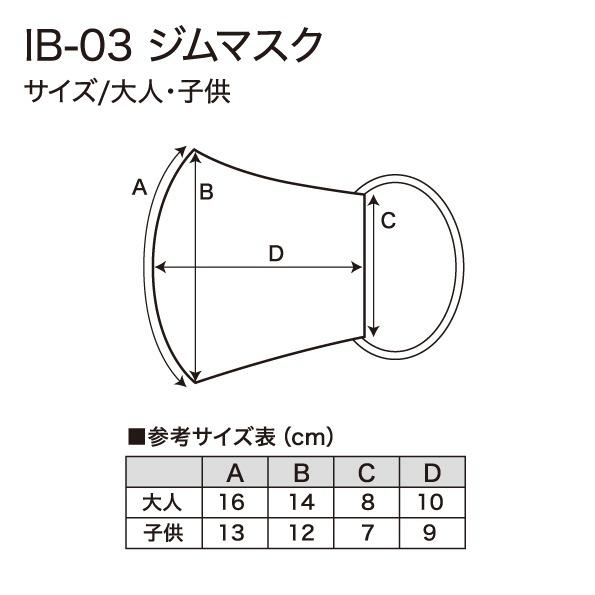 IB-03 ジムマスク