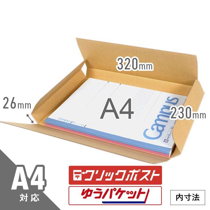 [ゆうパケット・クリックポスト用]段ボール ケース【A4】