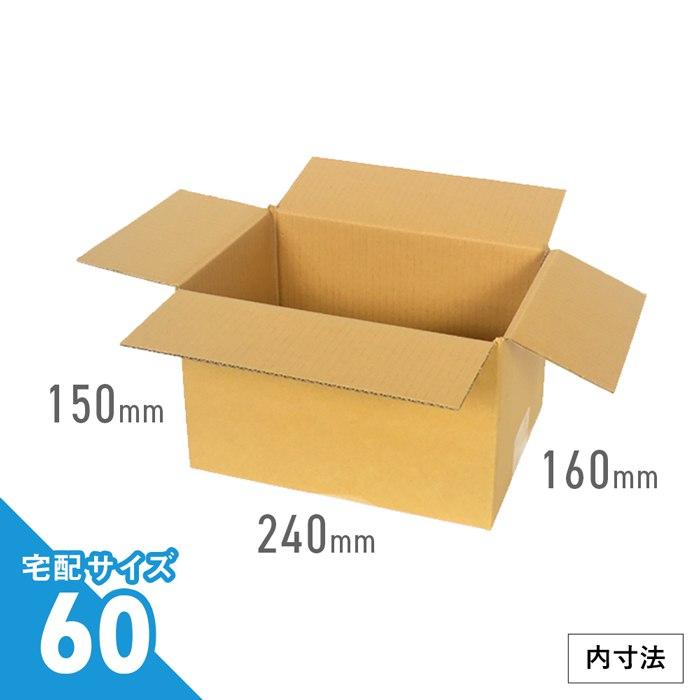 [宅配60サイズ]段ボール箱【底面A5】