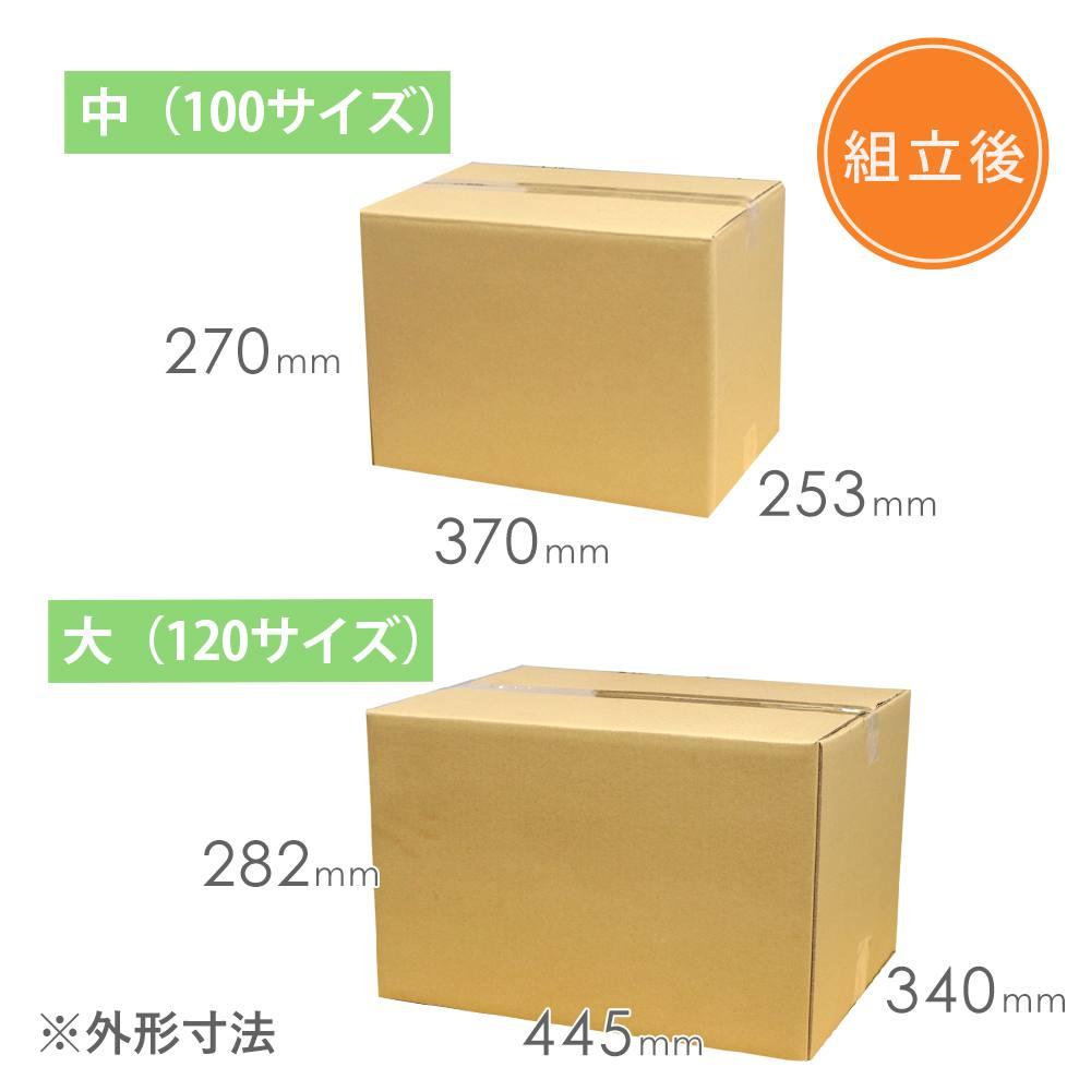 [2〜3人]引越し用段ボールセット