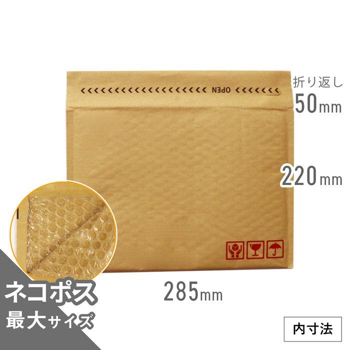 ネコポス 封筒