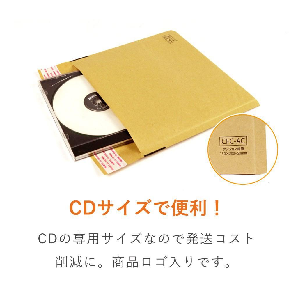 [CDサイズ]クッション封筒