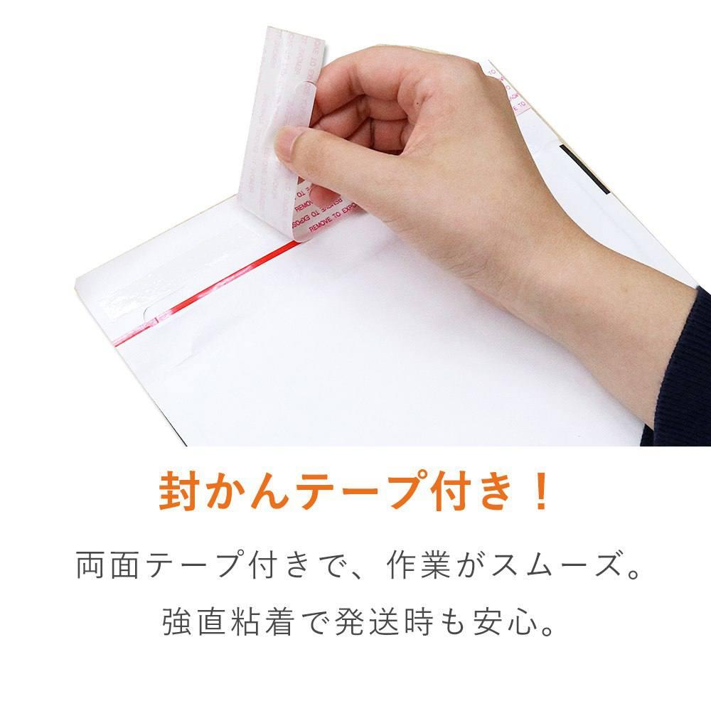 [ネコポス・ゆうパケット(最大)]クッション封筒・白