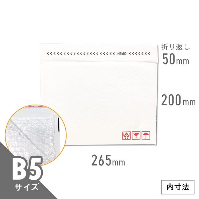 [B5サイズ]クッション封筒・白