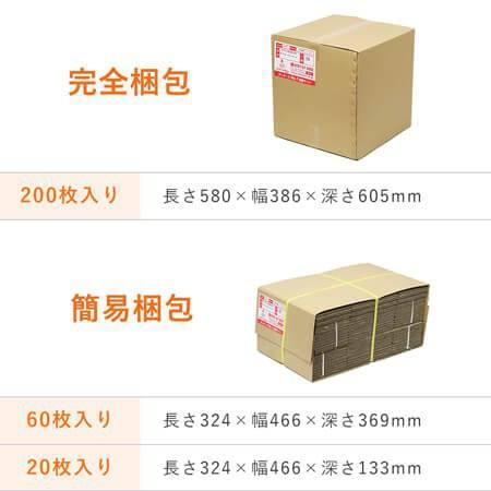 [宅配60サイズ(小)]段ボール箱