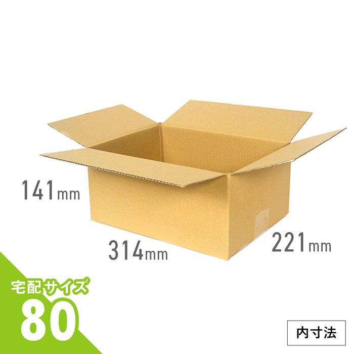 [宅配80サイズ]段ボール箱