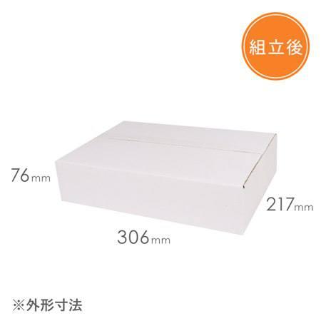 [宅配60サイズ A4・薄型(白)]段ボール箱
