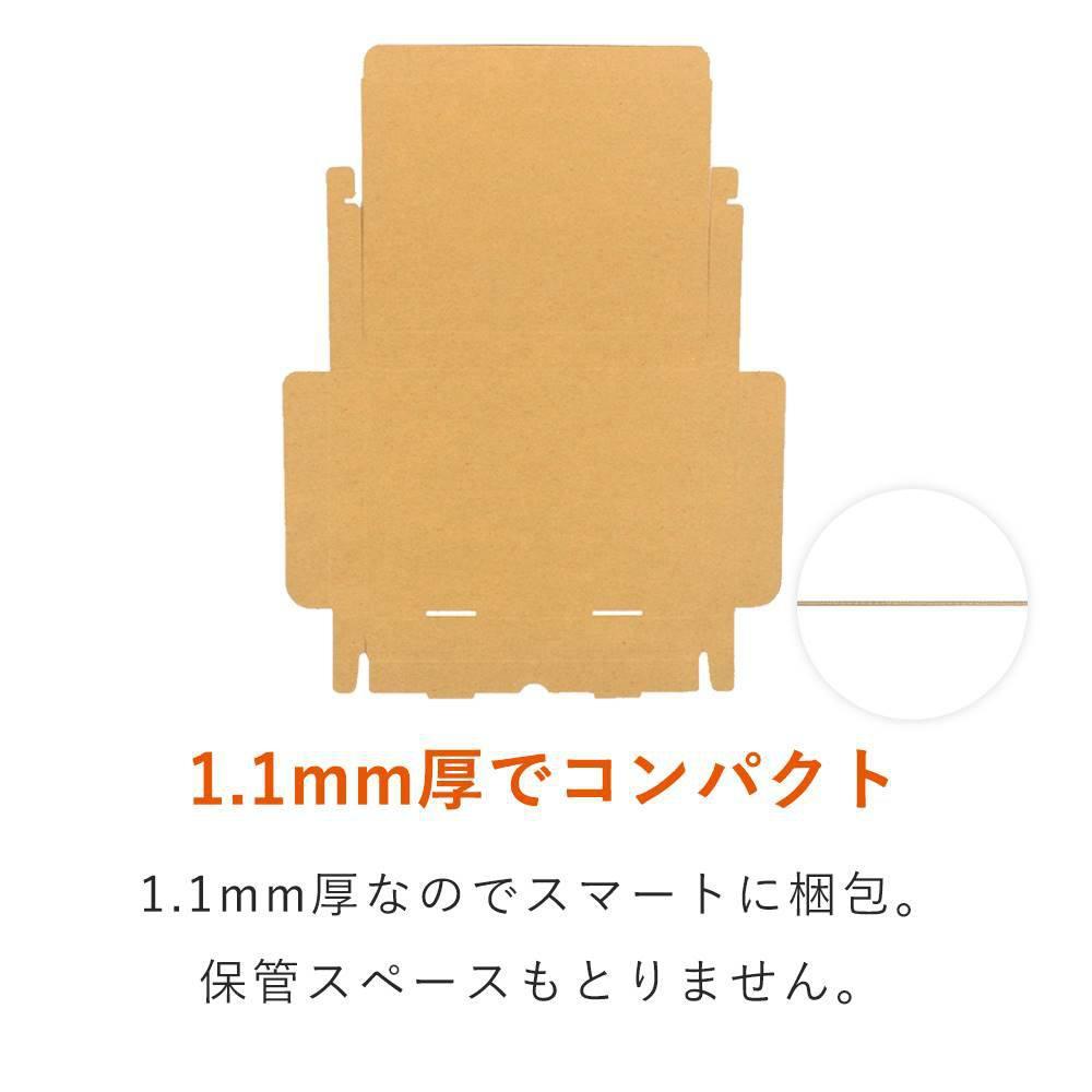 [ゆうパケット・クリックポスト用 A5 厚さ2.5cm]段ボール N式ケース
