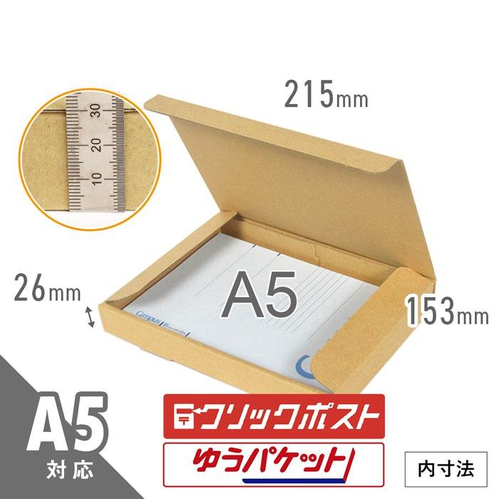 [ゆうパケット・クリックポスト用 A5 厚さ3cm]段ボール N式ケース