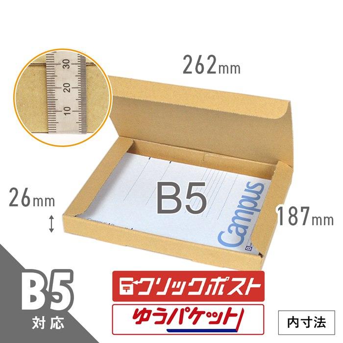 [ゆうパケット・クリックポスト用]段ボール N式ケース【B5】