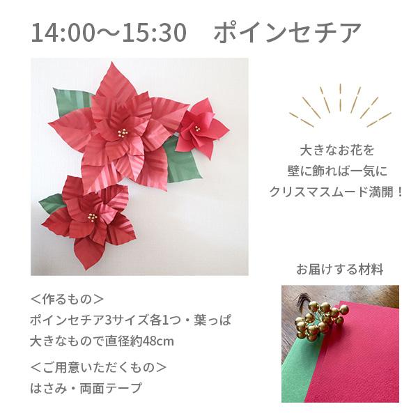 【オンライン】クリスマスワークショップ
