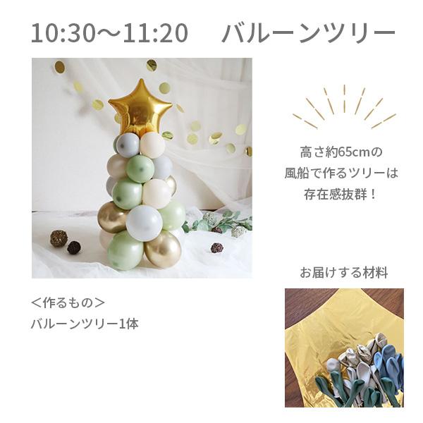 【リアル開催】クリスマスワークショップ