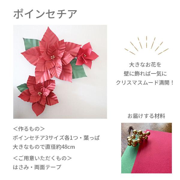 【動画受講】クリスマスワークショップ