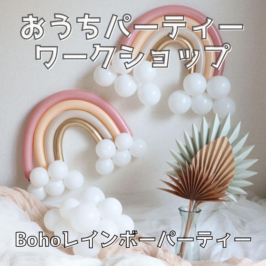 【おうちパーティーワークショップ】Bohoレインボーパーティー