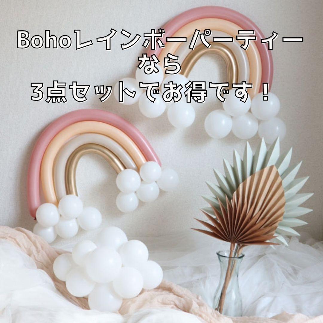 【おうちパーティーワークショップ】雲バルーン