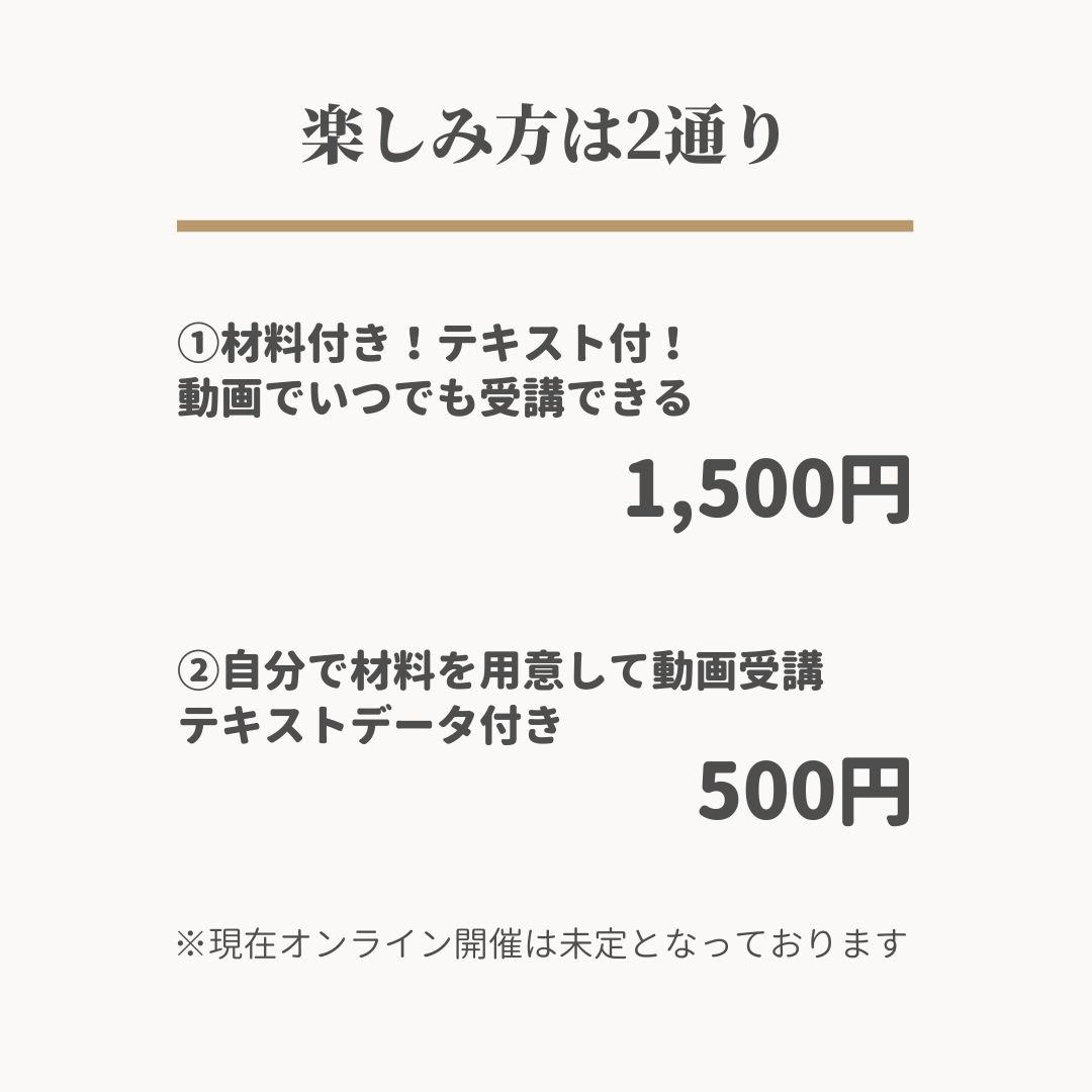 【おうちパーティーワークショップ】パームリーフ