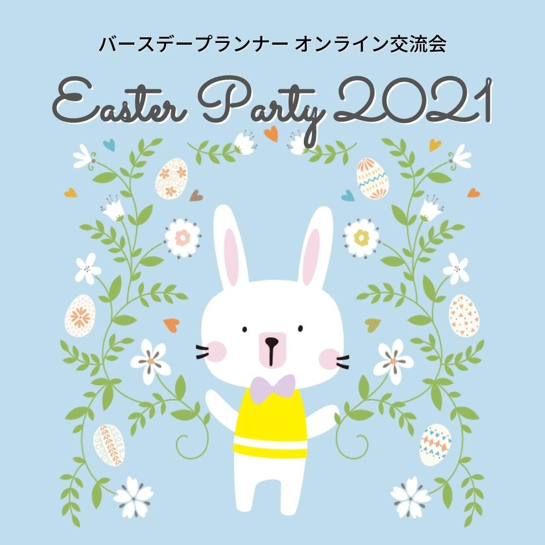 オンライン イースターパーティー2021