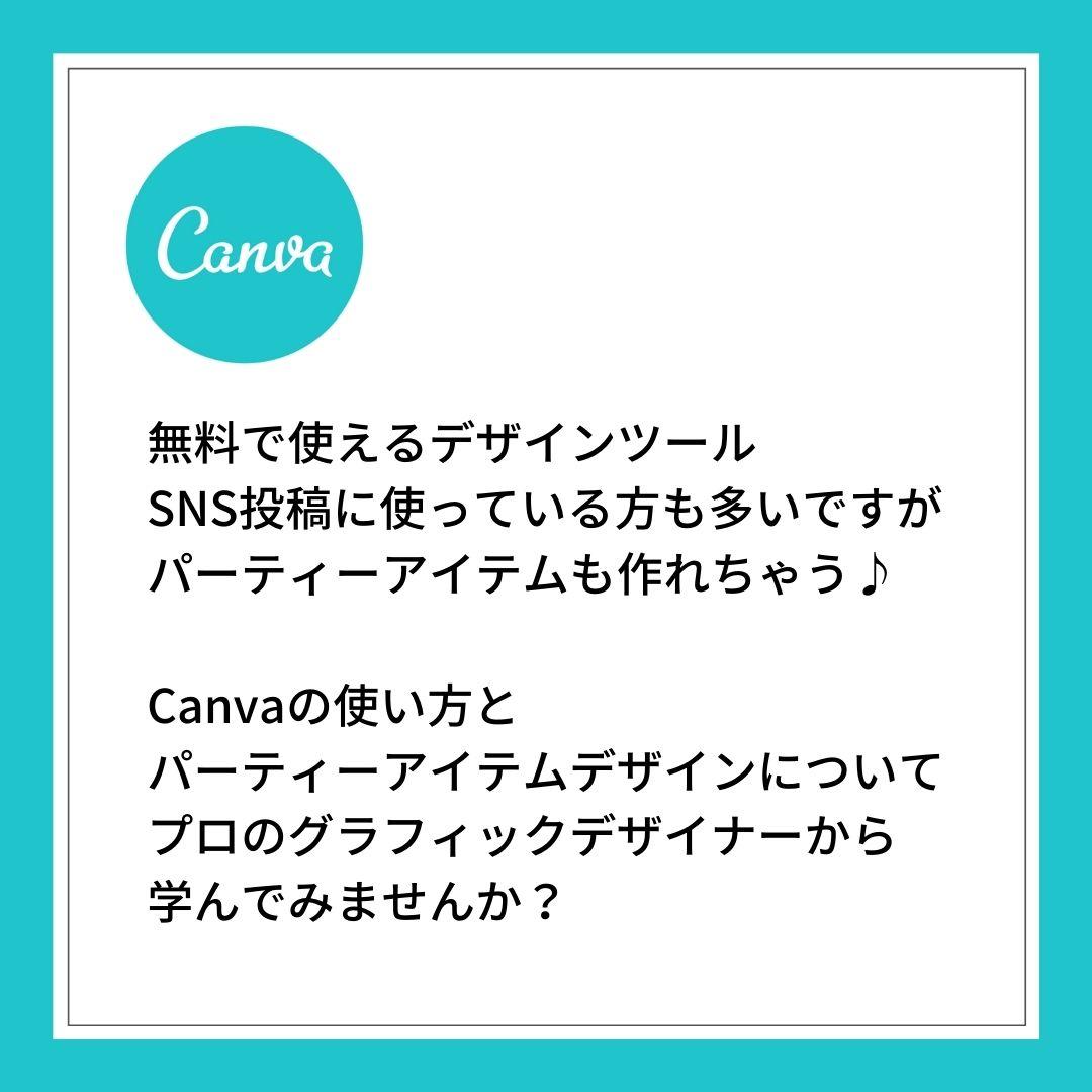 Canvaデザイン講座
