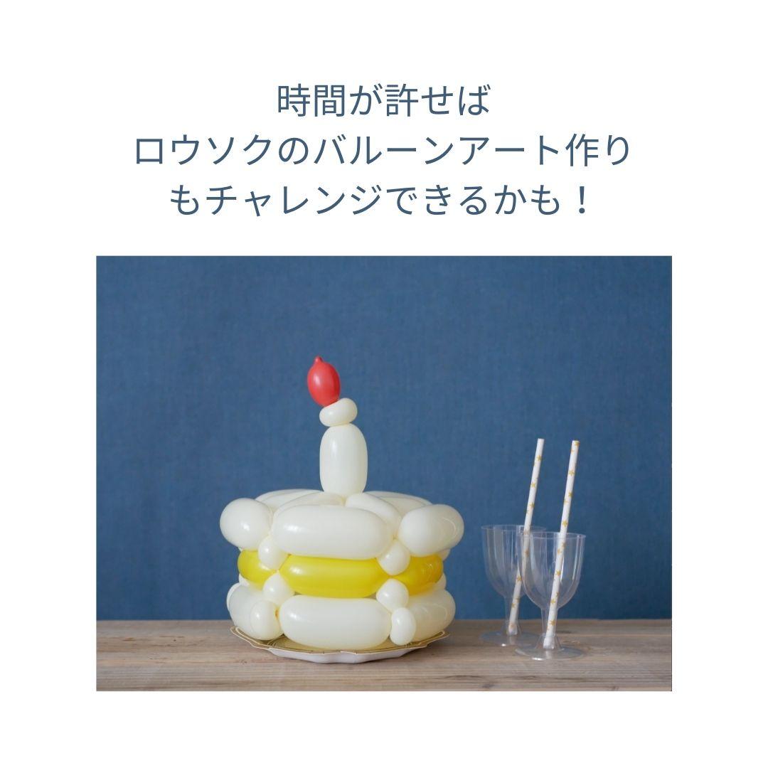 バルーンアートワークショップ ケーキ