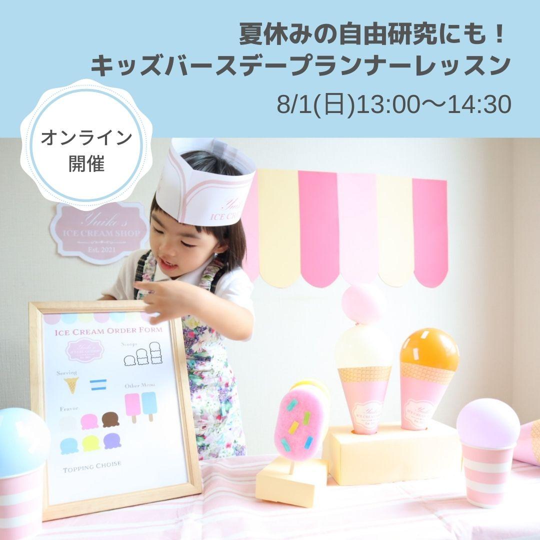 キッズバースデープランナーレッスン 〜アイスクリーム屋さん〜
