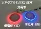 LEDセット ワイヤレス給電を気軽に体験!WPT-LED-SET1