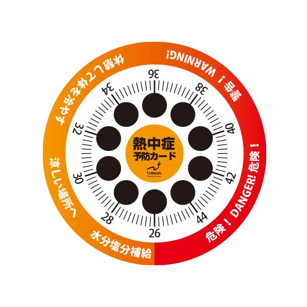 BR-555NC 高機能冷感タオル ビタクール(熱中症予防カード付き)