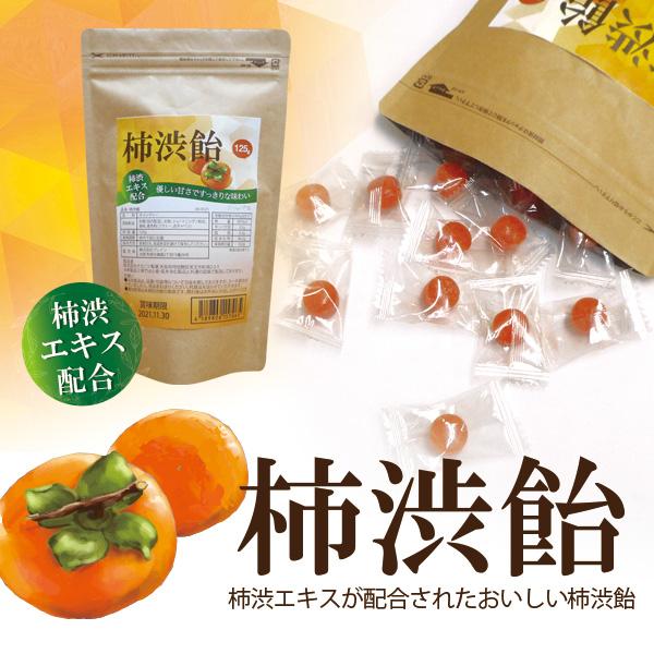 BR-K125 柿渋飴(50粒125g入/袋)