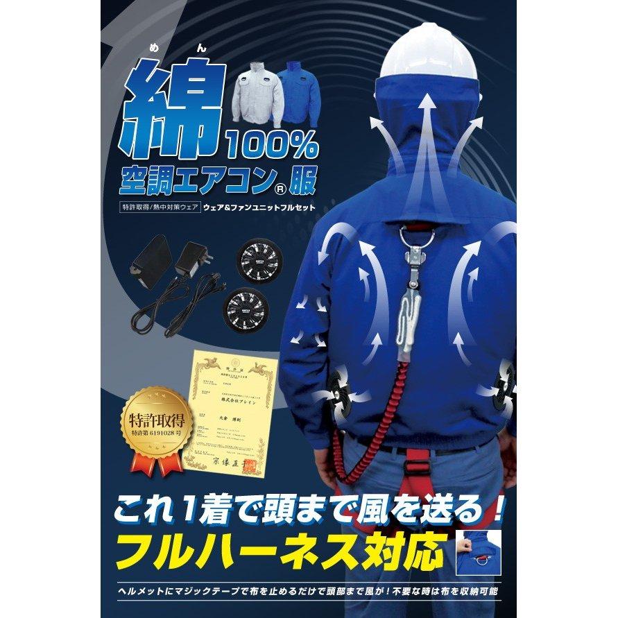 <在庫限り 特価!> BR-222 【厚手 綿100%】空調エアコン(R)服(ハーネスタイプ)[フルセット]