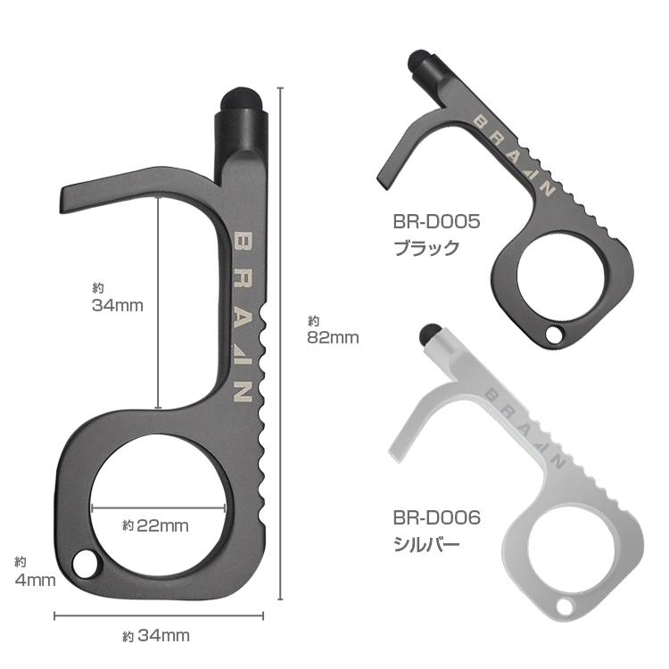 BR-D005・BR-D006 ドアオープナー(亜鉛合金製)